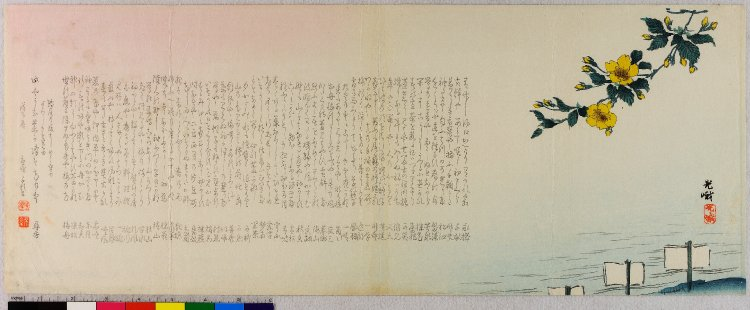 Iijima KogaAN00673093_001_l.jpg