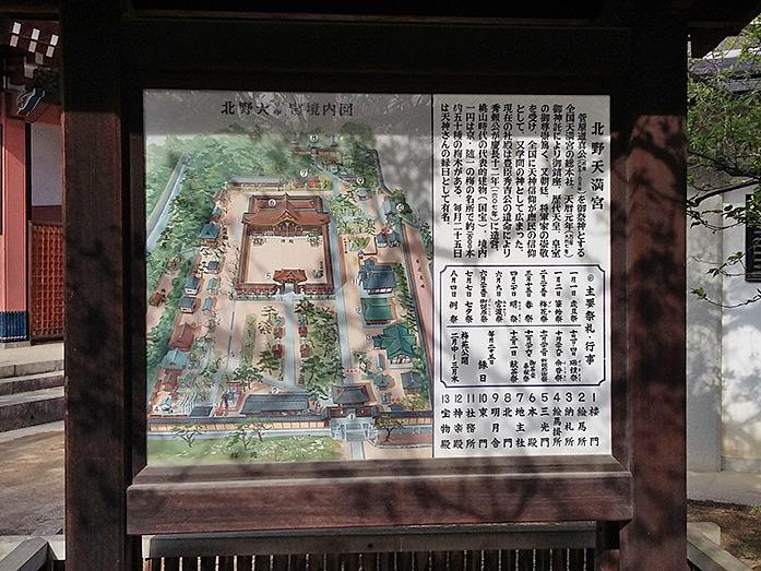 kitano-tenmangu-shrine-map.jpg