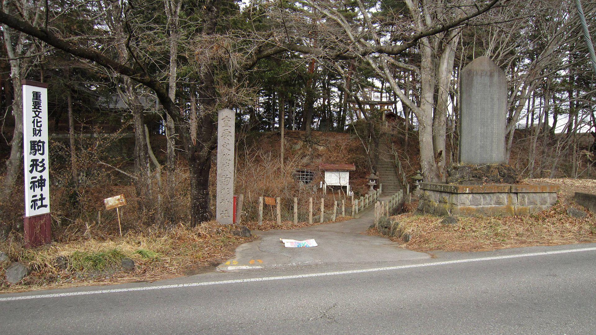 Komagata_Shrine_(Nagano)_entrance.jpg