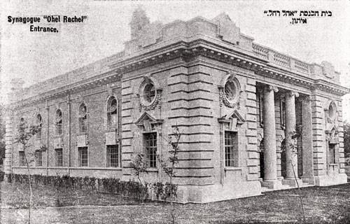 Ohel_Rachel_Synagogue_old.jpg