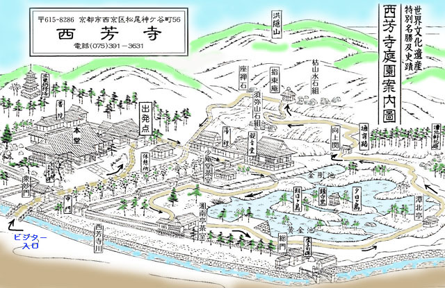 saihohji112.jpg