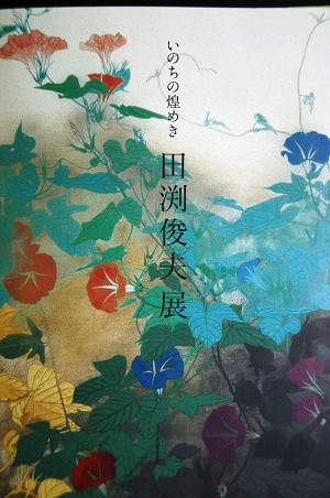 Tabuchi Toshio 04cover.jpg