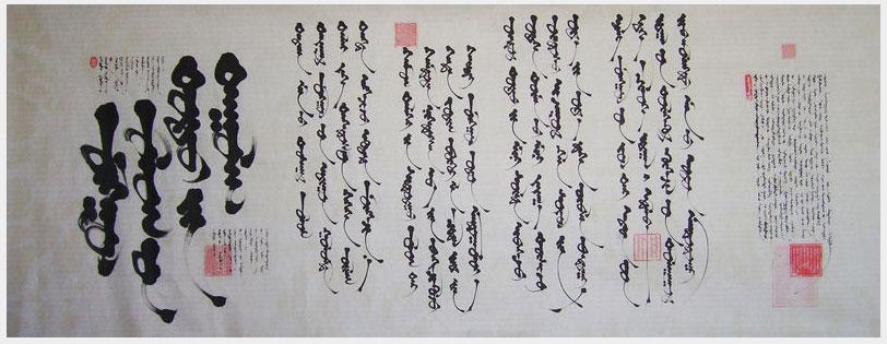 uiguro_mongolische_schrift.jpg