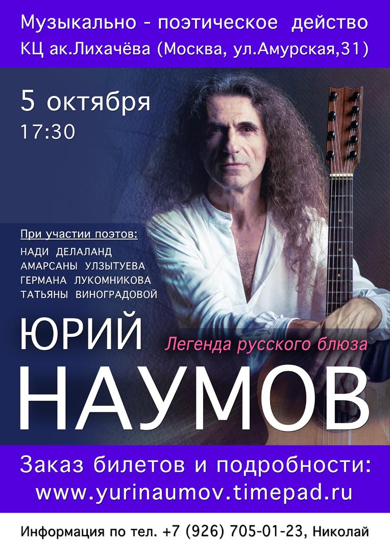 YN in Lihachev.jpg